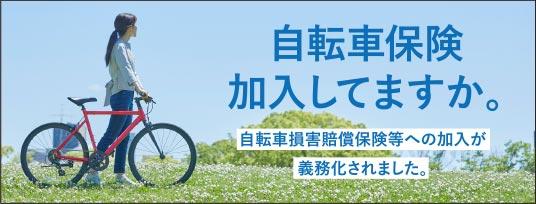 自転車保険加入してますか?