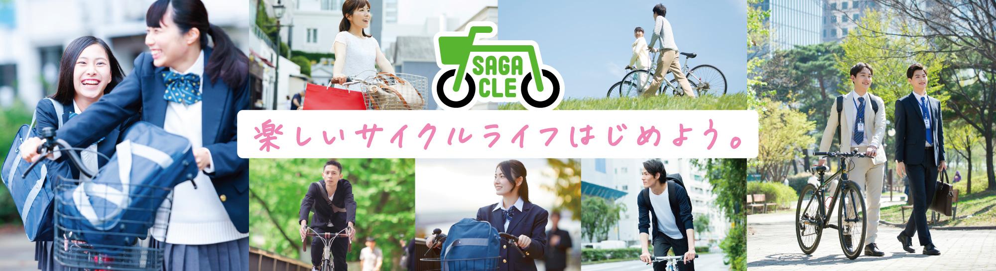 楽しいサイクルライフを始めよう