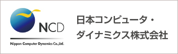 日本コンピューターダイナミクス株式会社
